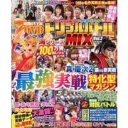 パチンコ必勝ガイド・オリ術・パチンカー トリプルバトルMIX(2) [ムックその他]
