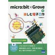 micro:bit×Groveで楽しむ電子工作 [単行本]