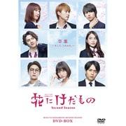 花にけだもの~Second Season~ DVD-BOX