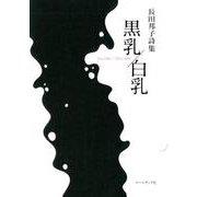 黒乳/白乳-Black Milk/White Milk-長田邦子詩集 [単行本]