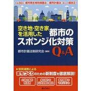 空き地・空き家を活用した都市のスポンジ化対策Q&A [単行本]