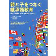 親と子をつなぐ継承語教育―日本・外国にルーツを持つ子ども [単行本]