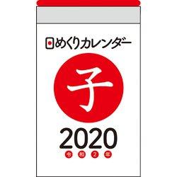日めくりカレンダーA7 2020年 [単行本]