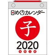 日めくりカレンダーA6 2020年 [単行本]