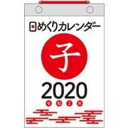 日めくりカレンダー新書サイズ 2020年 [単行本]