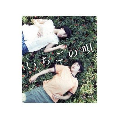 いちごの唄 [Blu-ray Disc]