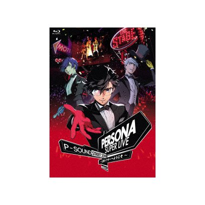 PERSONA SUPER LIVE P-SOUND STREET 2019 ~Q番シアターへようこそ~ [Blu-ray Disc]