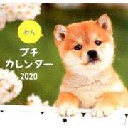 わんプチカレンダー 2020 [単行本]