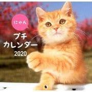 にゃんプチカレンダー 2020 [単行本]