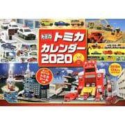 トミカカレンダー 2020 [単行本]