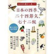 365日を豊かに過ごす 日本の四季、二十四節気、七十二候 (TJMOOK) [ムックその他]