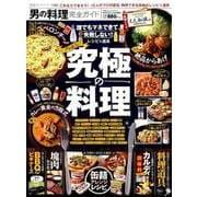 【完全ガイドシリーズ253】男の料理完全ガイド (100%ムックシリーズ) [ムックその他]