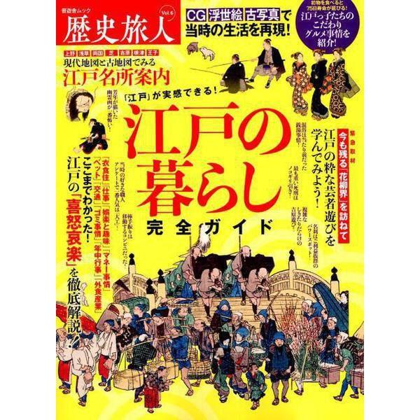 歴史旅人 Vol.6 (晋遊舎ムック) [ムックその他]