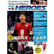 VOLLEYBALL HEROES Vol.1 [ムックその他]