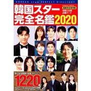 韓国スター完全名鑑2020 [ムックその他]