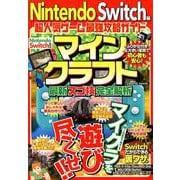 Nintendo Switch版 超人気ゲーム最強攻略ガイド [ムックその他]