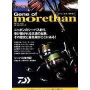 Gene of morethan(ジーン・オブ・モアザン) (別冊つり人 Vol. 507) [ムックその他]