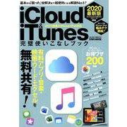 2020最新版 iCloud&iTunes完璧使いこなしブック (英和ムック) [ムックその他]