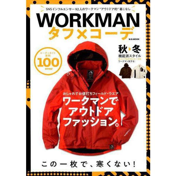 WORKMAN タフ × コーデ (M.B.MOOK) [ムックその他]