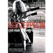 レッド・ツェッペリン ライヴ・ツアー・イン・ジャパン 1971&1972 (シンコー・ミュージックMOOK) [ムックその他]