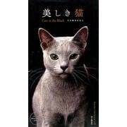 美しき猫Cats in the Black Calendar [ムックその他]
