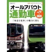 Nゲージ モデルコレクション3 オールアバウト通勤車 JR&国鉄 (イカロス・ムック) [ムックその他]