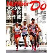 Number Do (ナンバー・ドゥ) vol.36 MGC徹底詳報/秋のラン メンタル強化大作戦 (Sports Graphic Number PLUS) [ムックその他]