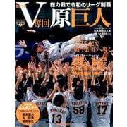 V奪回 原巨人 Yomiuri Special [ムックその他]