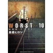 WORST 10 新装版(少年チャンピオン・コミックスエクストラ) [コミック]