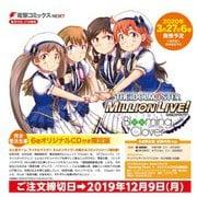 アイドルマスター ミリオンライブ!Blooming Clover 6 オリジナルCD付き限定版 [コミック]