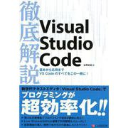 徹底解説Visual Studio Code-基本から応用までVS Codeのすべてをこの一冊に! [単行本]