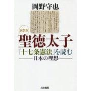 〈新装版〉聖徳太子「十七条憲法」を読む―日本の理想 [単行本]