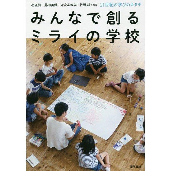 みんなで創るミライの学校-21世紀の学びのカタチ [単行本]