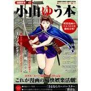 漫画家本vol.13 小山ゆう本(少年サンデーコミックス) [コミック]