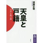 天皇と戸籍-「日本」を照らす鏡(筑摩選書<0181>) [全集叢書]