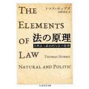 法の原理-自然法と政治的な法の原理(ちくま文庫<ホ-22-1>) [文庫]