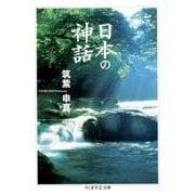 日本の神話(ちくま学芸文庫<ツ-9-1>) [文庫]