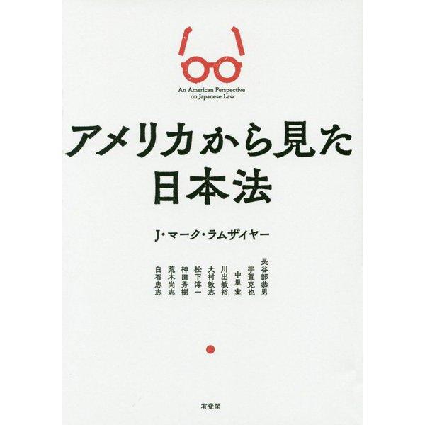 アメリカから見た日本法 [単行本]