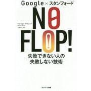 google×スタンフォード NO FLOP! 失敗できない人の失敗しない技術 [単行本]