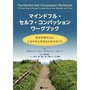 マインドフル・セルフ・コンパッション ワークブック-自分を受け入れ、しなやかに生きるためのガイド [単行本]