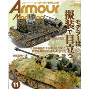 Armour Modelling (アーマーモデリング) 2019年 11月号 [雑誌]