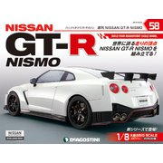 NISSAN GT-R NISMO(ニスモ) 2019年 10/22号 [雑誌]