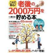 これで安心! 老後の2000万円を貯める本 (TJMOOK) [ムックその他]