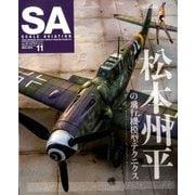 Scale Aviation (スケールアヴィエーション) 2019年 11月号 [雑誌]