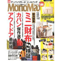 Mono Max (モノ・マックス) 2019年 11月号 [雑誌]