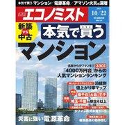 週刊 エコノミスト 2019年 10/22号 [雑誌]
