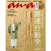 an・an (アン・アン) 2019年 10/9号 開運行動学 2019秋 [雑誌]