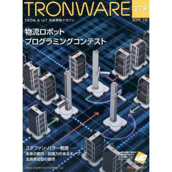 TRONWARE VOL.179(2019.10) [単行本]