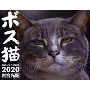 ボス猫CALENDAR 2020 [単行本]