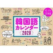 韓国語カレンダー 2020 [単行本]